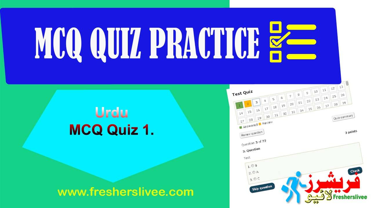 Online MCQs Test Urdu- Practice Quiz 1
