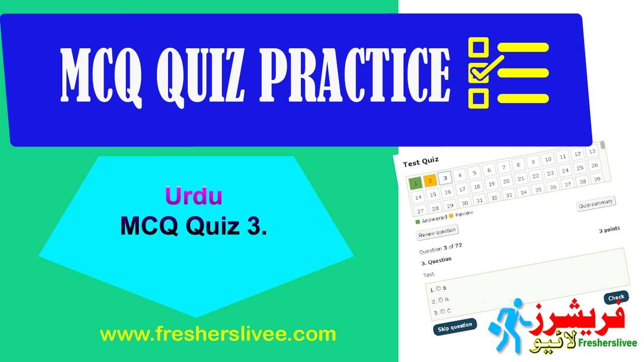 Online MCQs Test Urdu- Practice Quiz 3