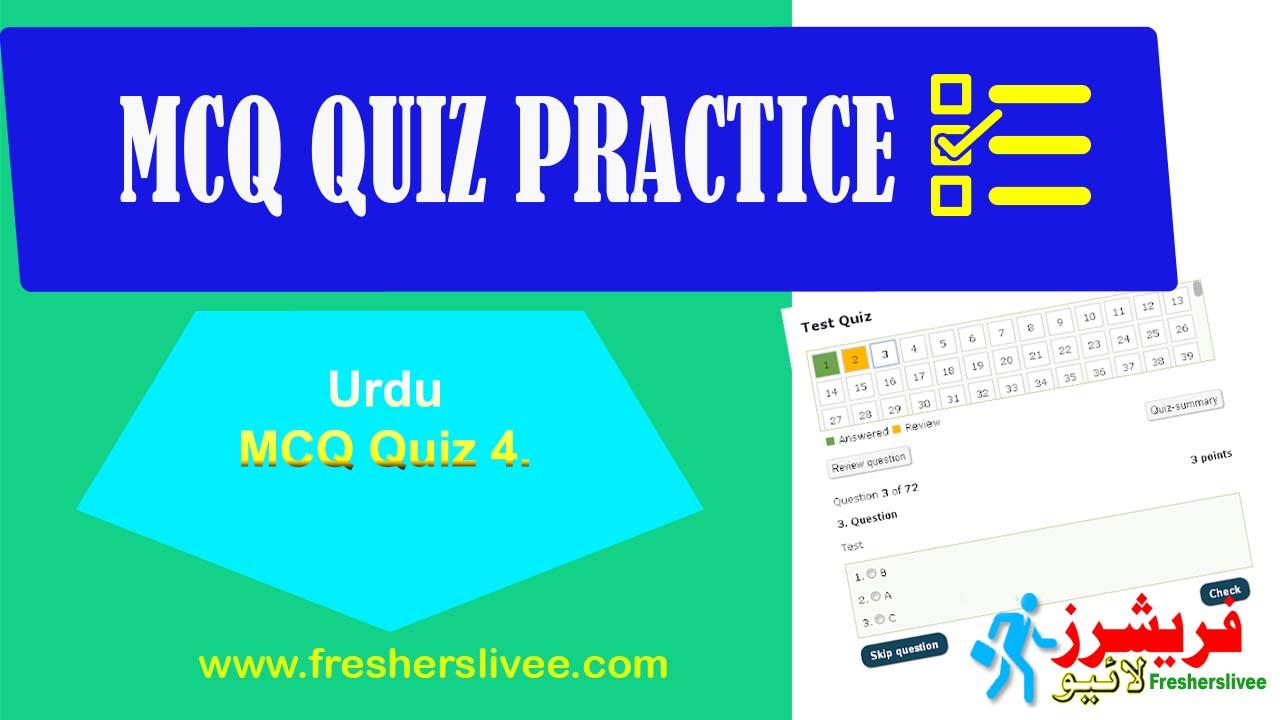 Online MCQs Test Urdu- Practice Quiz 2